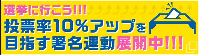選挙に行こう!!!投票率10%アップを目指す署名